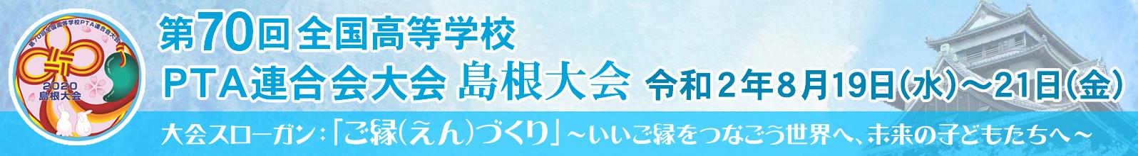 島根県高等学校PTA連合会全国大会